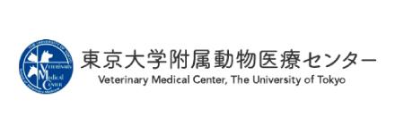 東京大学動物医療センター
